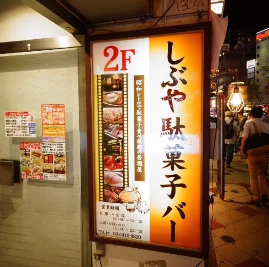 dagashi2