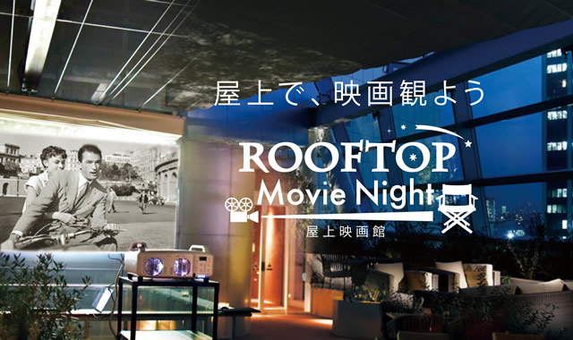 rooftop-movie-night01